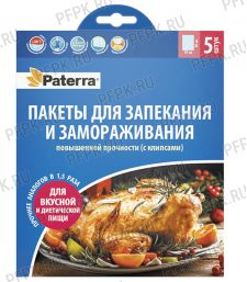 Пакеты для запекания 30*40см с клипсами (уп.5шт) PATERRA (109-185) [96/96]