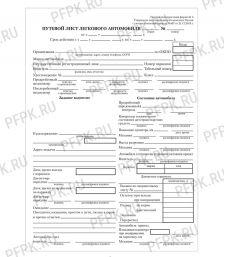 Бланк Путевой лист легкового автомобиля , А5 (130-045) [20/20]