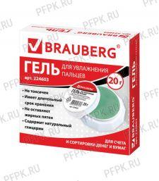 Гель для увлажнения пальцев Brauberg 20г (224-603) [12/192]