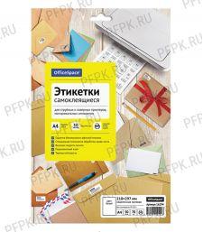 Этикетки самоклеящиеся OfficeSpace А4, 50л (70г/кв.м) (260-684 / 16194) [1/25]