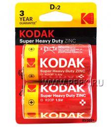 Батарейки KODAK R20 (D) солевые (блистер 2 шт) [2/24]