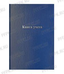 Книга учета А4 120л.бумвинил (246-157/КУ120к_14120)