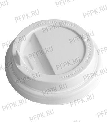 Крышка к стакану 350мл белая с носиком, д-р 90мм [100/2000]