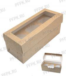 Коробка бум. для маффинов 250х100мм h100мм крафт (для 3-х штук) 411-025 [100/100]