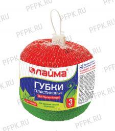 Губки для посуды пластиковые ЛАЙМА, комплект 3 шт., сетчатые по 7 г (603-107) [12/100]