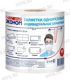 Салфетка-маска одноразовая рулон Smart эконом [24/24]
