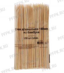 Шампуры для шашлыка 150мм (100 шт. в уп.) СТРВS150 [1/100]