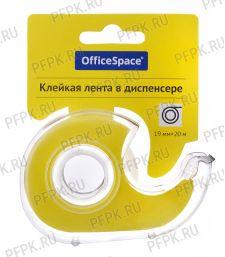 Клейкая лента 19мм*20м, OfficeSpace, прозрачная, в пластиковом диспенсере (288-236) [9/144]