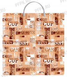 Пакет с пласт.руч. ФОТОПЕЧАТЬ 36х37 (100 мкм) ТИКО Кафе [10/100]