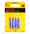 Батарейки KODAK Мax LR3 (AAA) алкалин (блистер 4 шт) [40/200]