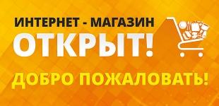 Добро пожаловать в интернет-магазин компании «ПрофУпаковка»!