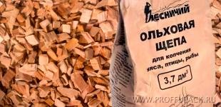 Ольховая щепа в крафт-пакетах: выгодное предложение для оптовиков