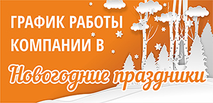 График работы компании в новогодние праздники